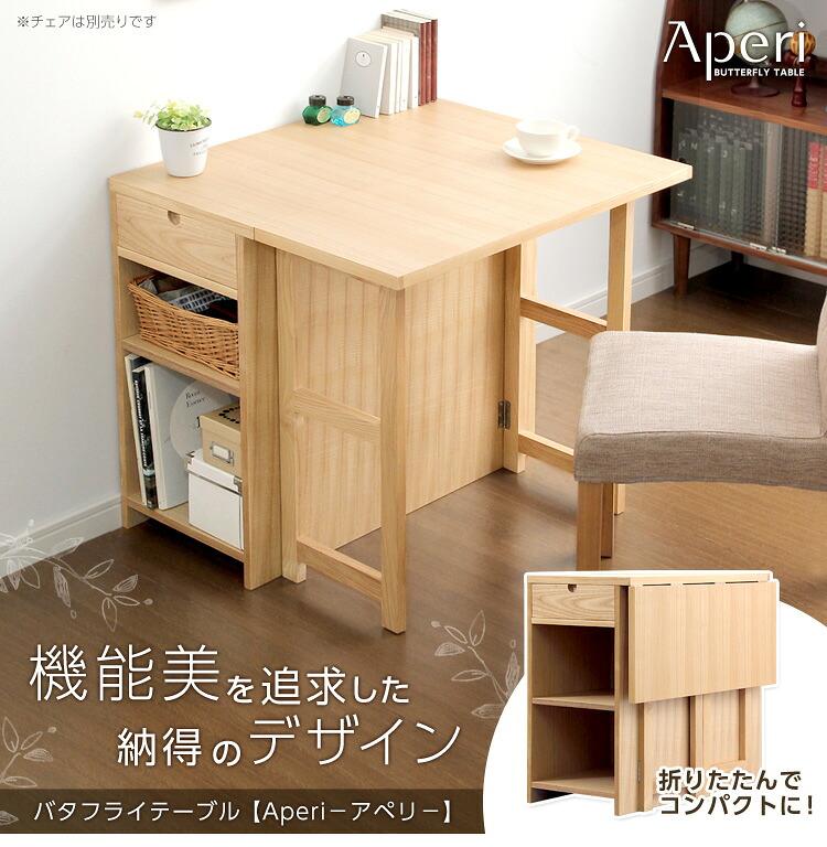 バタフライテーブル【Aperi-アペリ-】バタフライテーブル単品(幅75cmタイプ)
