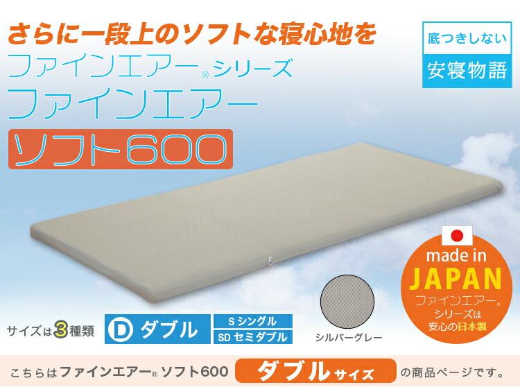 【日本製】ファインエアーシリーズR【ファインエアーソフト 600】 ダブルサイズ