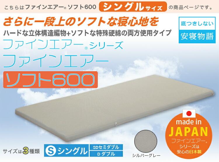 【日本製】ファインエアーシリーズR【ファインエアーソフト 600】 シングルサイズ