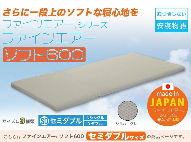 【日本製】ファインエアーシリーズR【ファインエアーソフト 600】 セミダブルサイズ
