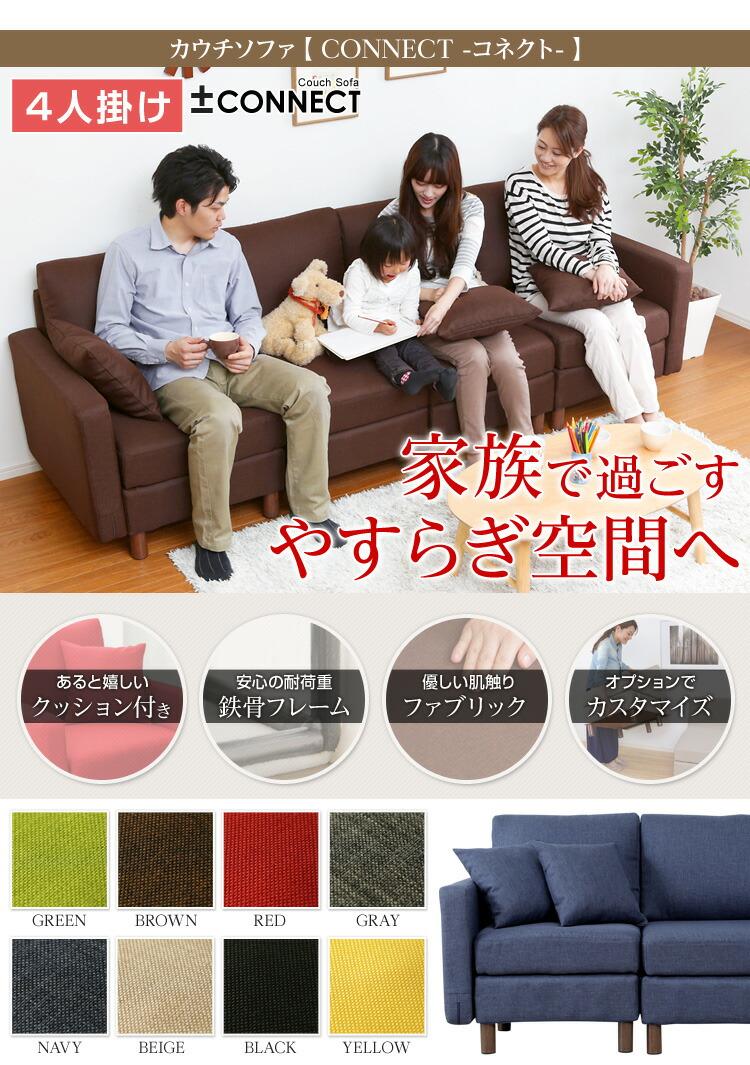カウチソファ【-Connect-コネクト】(4人掛けタイプ)