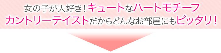 ハートモチーフの可愛い学習デスク【ジュエル】(学習デスク 100幅)