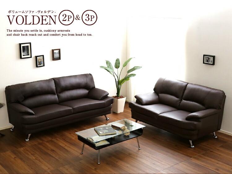 ボリュームソファ2P+3P SET【Volden-ヴォルデン-】(ボリューム感 高級感 デザイン 3人掛け 2人掛け)