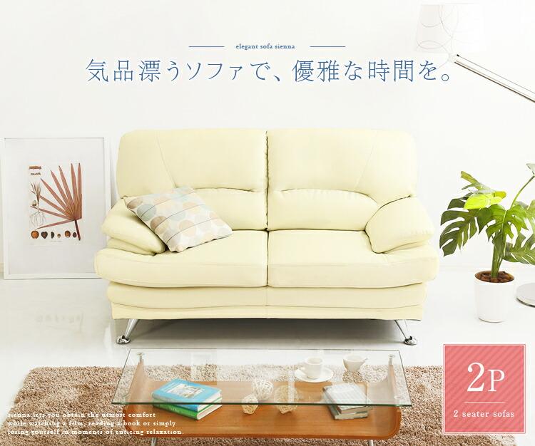ボリュームソファ2P【Sienna-シエナ-】(ボリューム感 高級感 デザイン 2人掛け)