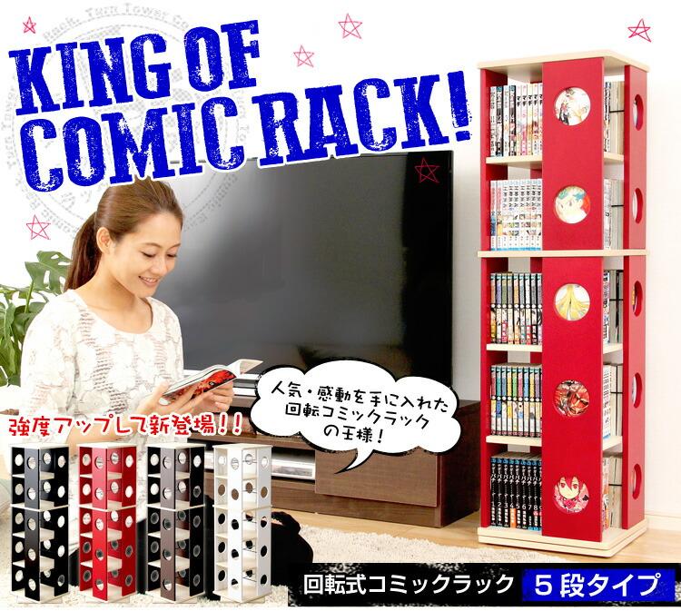 回転式の本棚!回転コミックラック(5段タイプ)【SWK-5】(本棚 回転 コミック)