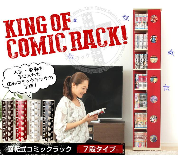 回転式の本棚!回転コミックラック(7段タイプ)【SWK-7】(本棚 回転 コミック)