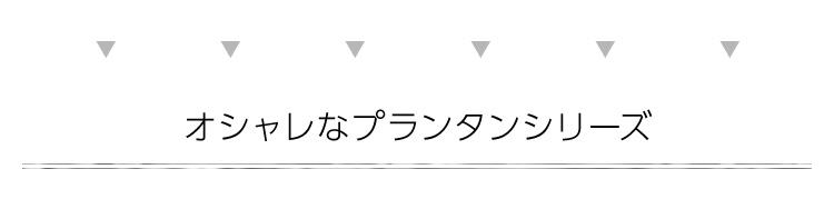 フラワースタンド3連ポッドタイプ【プランタンシリーズ-PRINTEMPS】(3連 フラワースタンド アンティーク)
