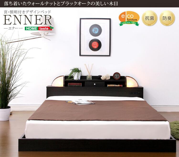宮、照明付きデザインベッド【エナー-ENNER-(ダブル)】(ロール梱包のポケットコイルスプリングマットレス付き)