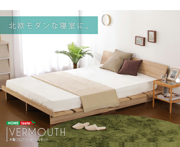 木製フロアベッド【ベルモット-VERMOUTH-(セミダブル)】(羊毛入りデュラテクノマットレス付き)