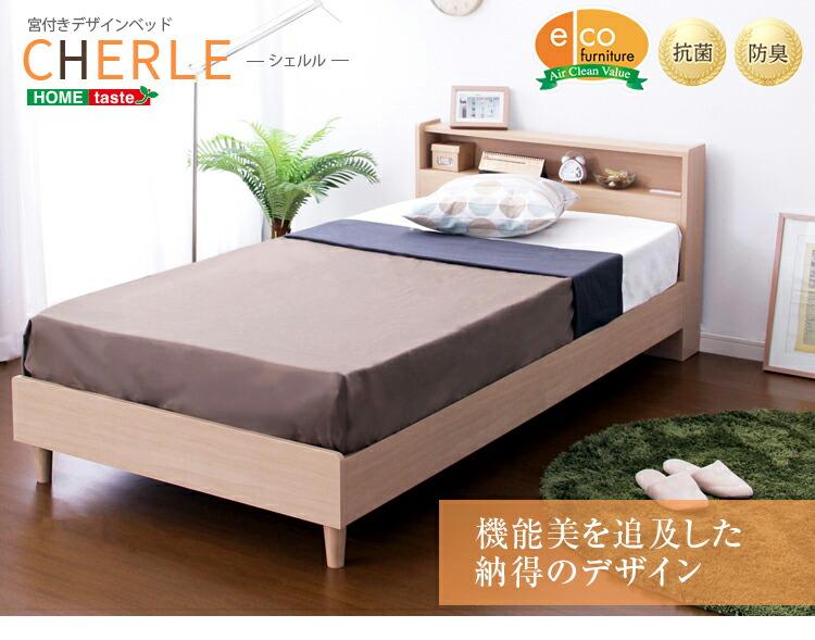 宮付きデザインベッド【シェルル-CHERLE-(ダブル)】(羊毛入りデュラテクノマットレス付き)