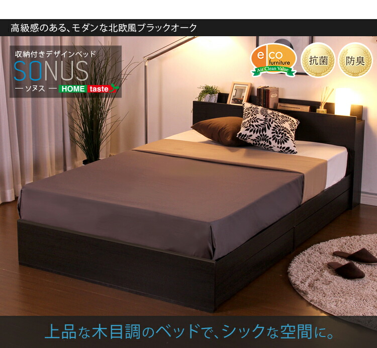 収納付きデザインベッド【ソヌス-SONUS-(ダブル)】(マルチラススーパースプリングマットレス付き)