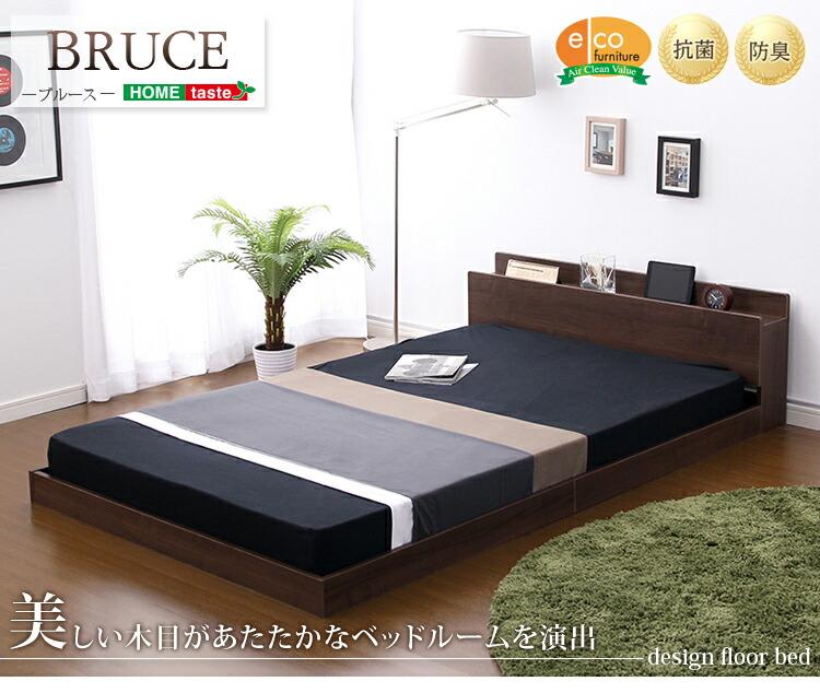 デザインフロアベッド【ブルース-BRUCE-(シングル)】(ロール梱包のボンネルコイルマットレス付き)