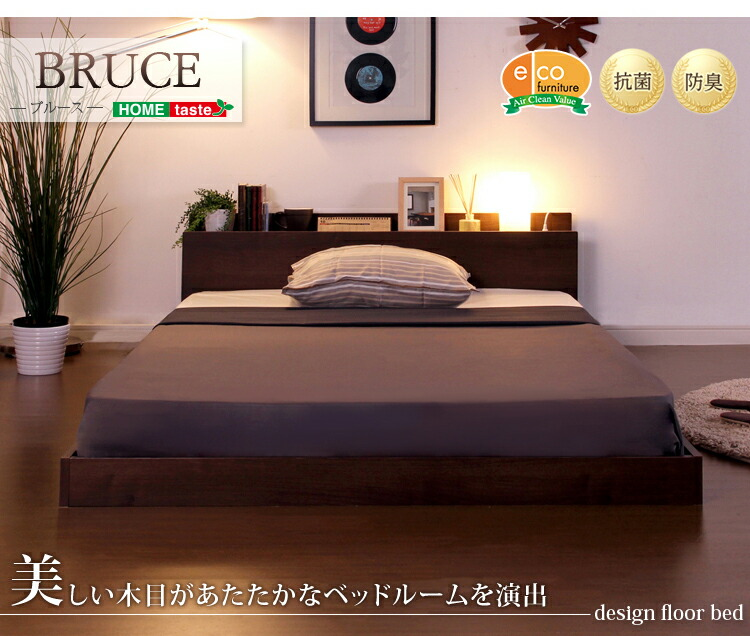 デザインフロアベッド【ブルース-BRUCE-(シングル)】(マルチラススーパースプリングマットレス付き)