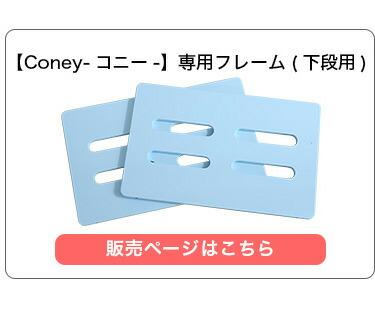 色を変えれる専用フレーム上段用【Coney-コニー-】(2段 カラフル 高さ調整)