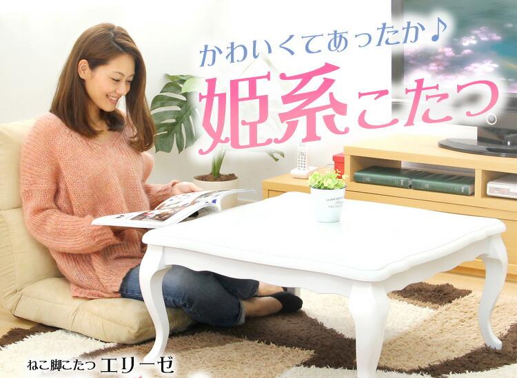 猫脚こたつテーブル【-Elise-エリーゼ(75cm幅・正方形)】(テーブル単品)