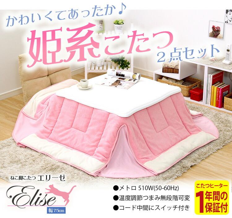 猫脚こたつテーブル【-Elise-エリーゼ(75cm幅・正方形)】(こたつ本体+こたつ布団の2点セット)