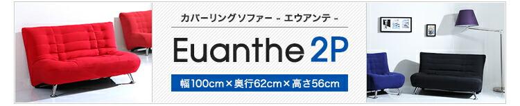 カバーリングソファー1P【Euanthe-エウアンテ-】(洗える 一人掛け コンパクト 一人暮らし)