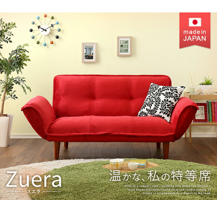 コンパクトカウチソファ【Zuera-スエラ-】(ポケットコイル リクライニング 起毛 マイクロファイバー 日本製)