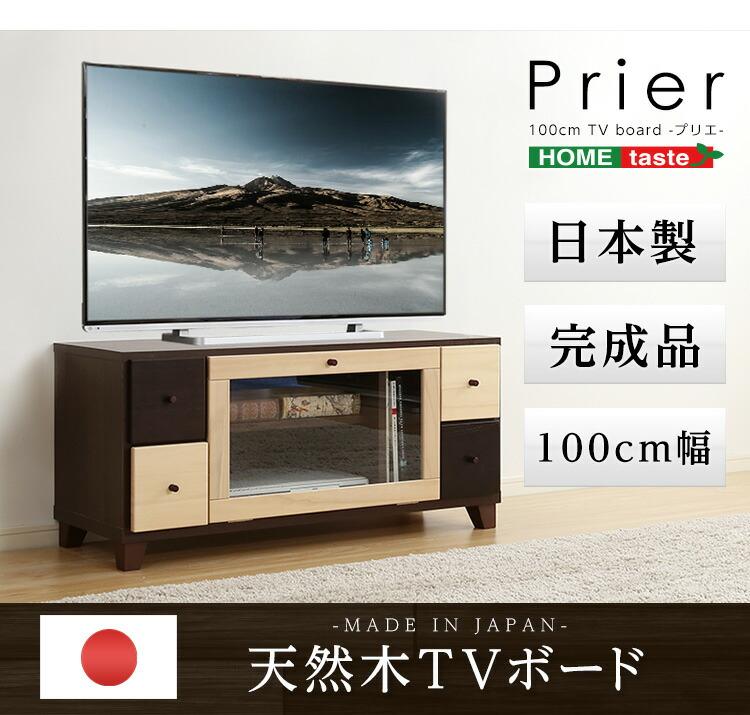 完成品TVボード【prier-プリエ-】(幅100cm 国産 テレビ台 完成品 ツートンカラー 桐)