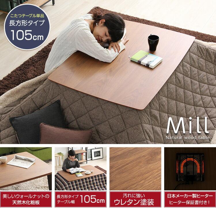 ウォールナットの天然木化粧板こたつテーブル日本メーカー製 Mill-ミル-(105cm幅・長方形)