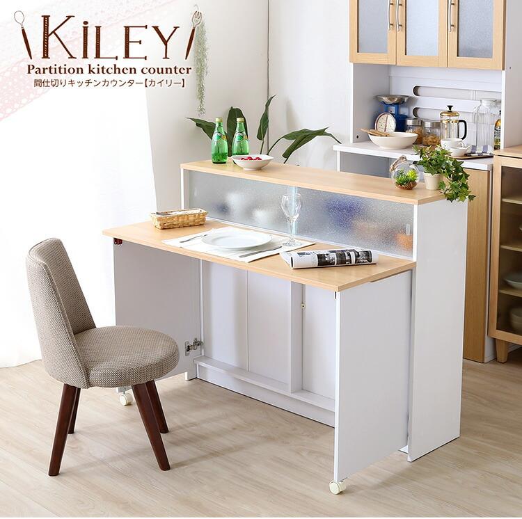 ツートンカラーがおしゃれな間仕切りキッチンカウンター(幅120cm)ナチュラル、ブラウン | Kiley-カイリー-