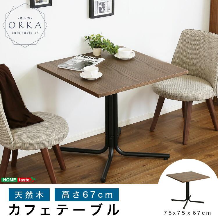 おしゃれなカフェスタイルのコーヒーテーブル(天然木オーク)ブラウン ウレタン樹脂塗装|ORKA-オルカ-