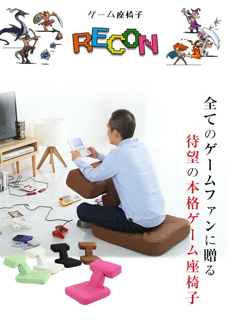 ゲームファン必見 待望の本格ゲーム座椅子(布地) 6段階のリクライニング|Recon-レコン-