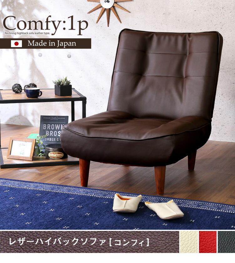 1人掛ハイバックソファ(PVCレザー)ローソファにも、ポケットコイル使用、3段階リクライニング 日本製 Comfy-コンフィ-