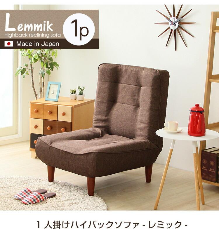 1人掛ハイバックソファ(布地)ローソファにも、ポケットコイル使用、3段階リクライニング 日本製|lemmik-レミック-