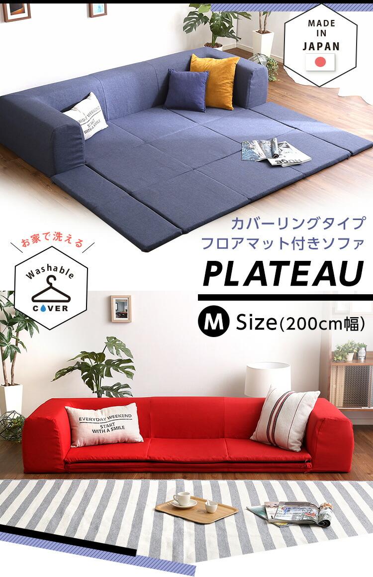 フロアマット付きソファMサイズ(幅200cm)お家で洗えるカバーリングタイプ   Plateau-プラトー-