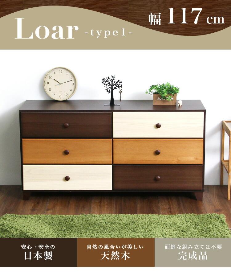 美しい木目の天然木ワイドチェスト 3段  幅117cm Loarシリーズ 日本製・完成品|Loar-ロア- type1