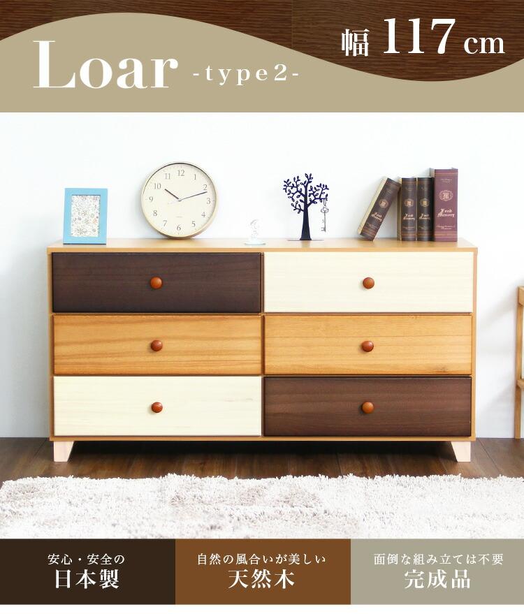 美しい木目の天然木ワイドチェスト 3段  幅117cm Loarシリーズ 日本製・完成品|Loar-ロア- type2