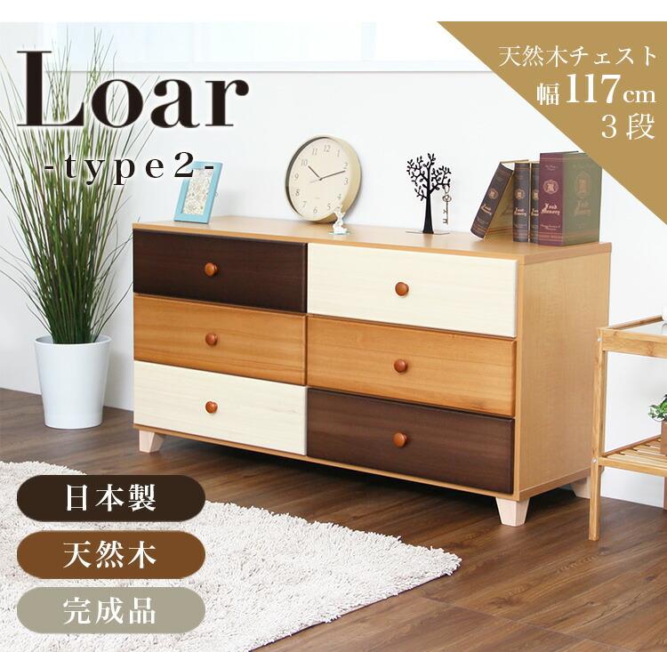 美しい木目の天然木ハイチェスト 3段  幅117cm Loarシリーズ 日本製・完成品|Loar-ロア- type2
