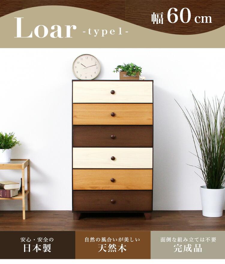 美��木目�天然木�イ�ェスト 6段  幅60cm Loarシリーズ 日本製・完��|Loar-ロア- type1
