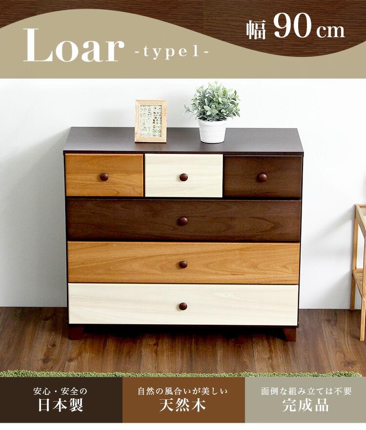 美しい木目の天然木ローチェスト 4段  幅90cm Loarシリーズ 日本製・完成品|Loar-ロア- type2