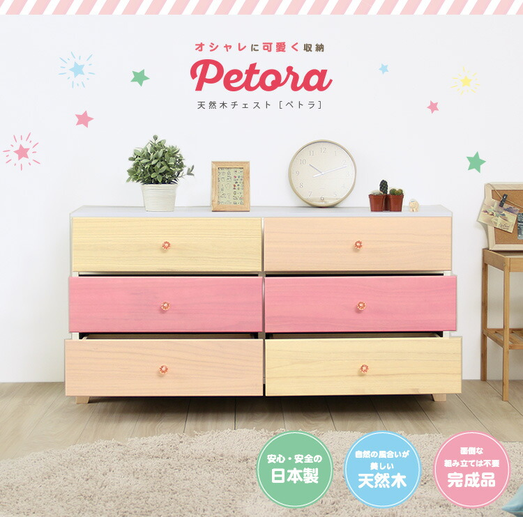 オシャレに可愛く収納 リビング用ワイドチェスト 3段 幅117cm 天然木(桐)日本製|petora-ペトラ-