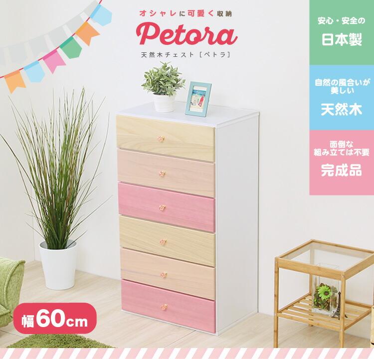 オシャレに可愛く収納 リビング用ハイチェスト 6段 幅60cm 天然木(桐)日本製|petora-ペトラ-