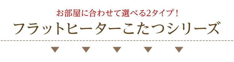 フラットヒーターこたつ【-Talpa-タルパ(正方形・80×80cm幅)】(こたつテーブル+掛布団+ラグの3点セット)