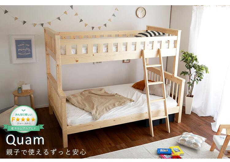 上下でサイズが違う高級天然木パイン材使用2段ベッド(S+SD二段ベッド) Quam-クアム- 二段ベッド 天然木 パイン キッズベッド 子供 子供用