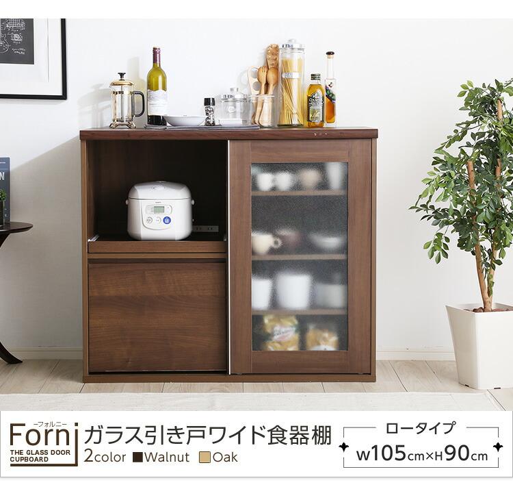 ガラス引き戸の幅105cmワイド食器棚【Forni-フォルニ ロータイプ】