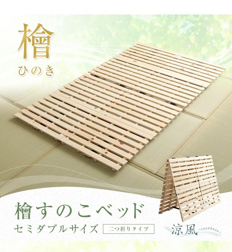 すのこベッド 二つ折り式 檜仕様(セミダブル)【涼風】