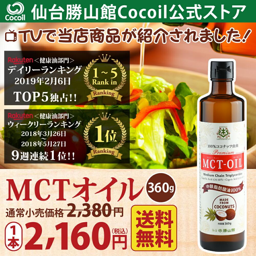 MCTオイル1本
