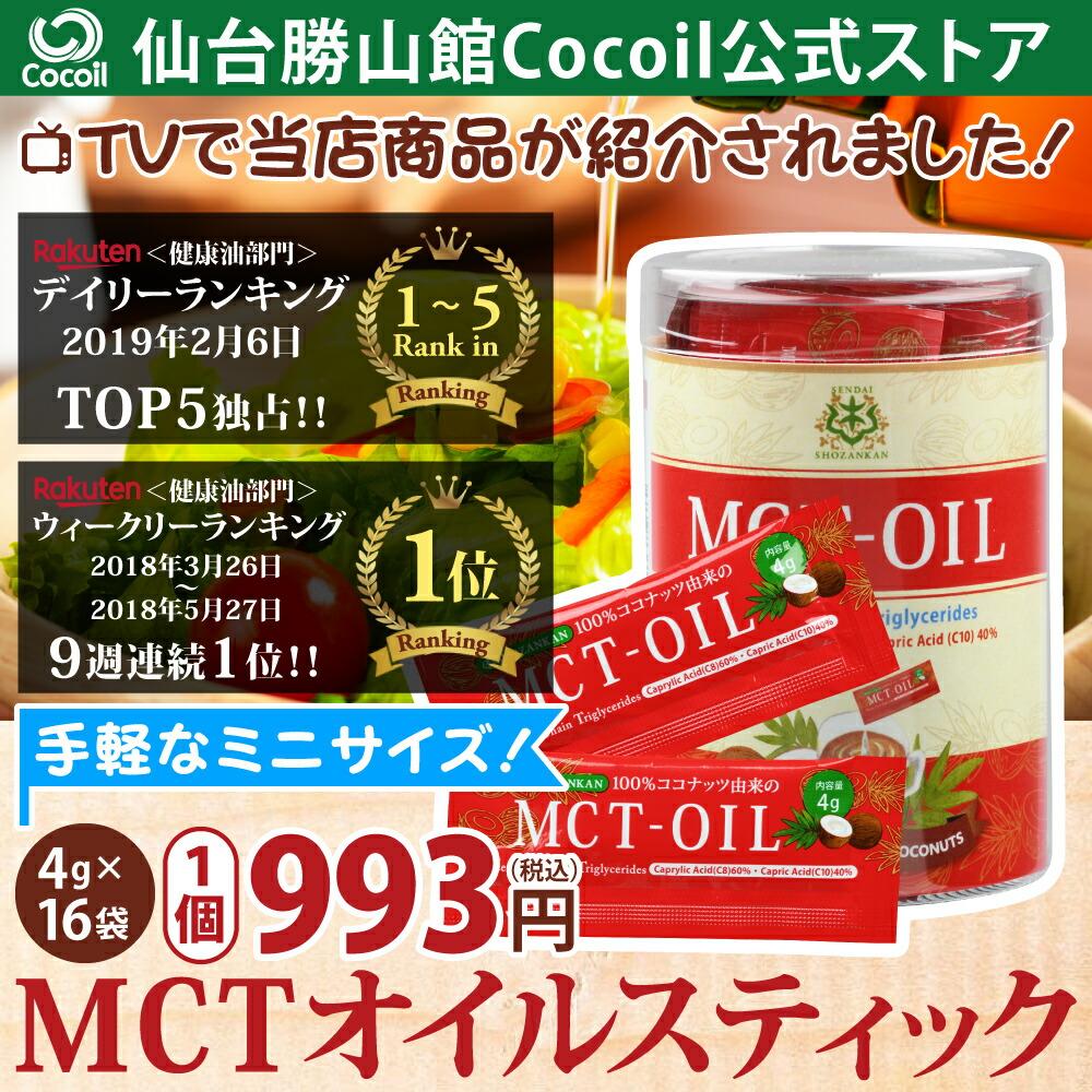 MCTスティック4g×16個