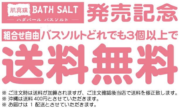 バスソルト/送料無料