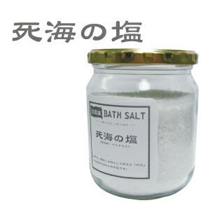 バスソルト/死海の塩