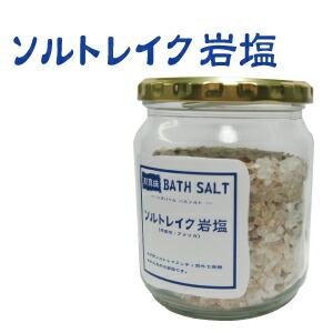 バスソルト/ソルトレイク岩塩