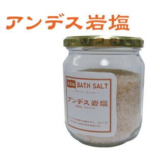 バスソルト/アンデス岩塩