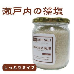 バスソルト/瀬戸内の藻塩