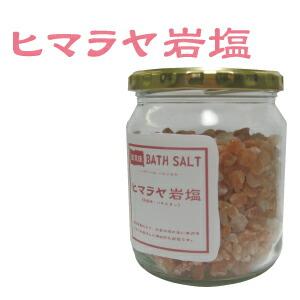 バスソルト/ヒマラヤ岩塩