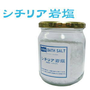 バスソルト/シチリア岩塩